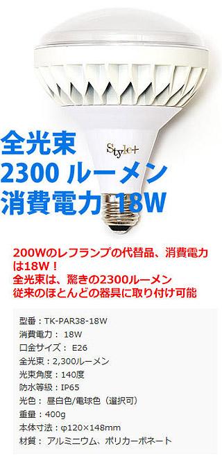 LED屋外用電球(200W型20W) TK-PAR38-18W