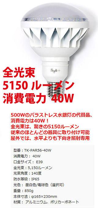 LED屋外用電球(500W型48W) TK-PAR56-48W
